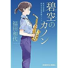 碧空のカノン~航空自衛隊航空中央音楽隊ノート~ (光文社文庫)