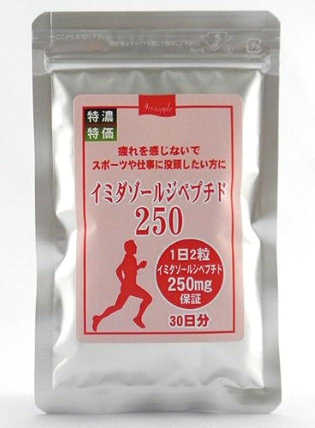 イミダゾールジペプチド250