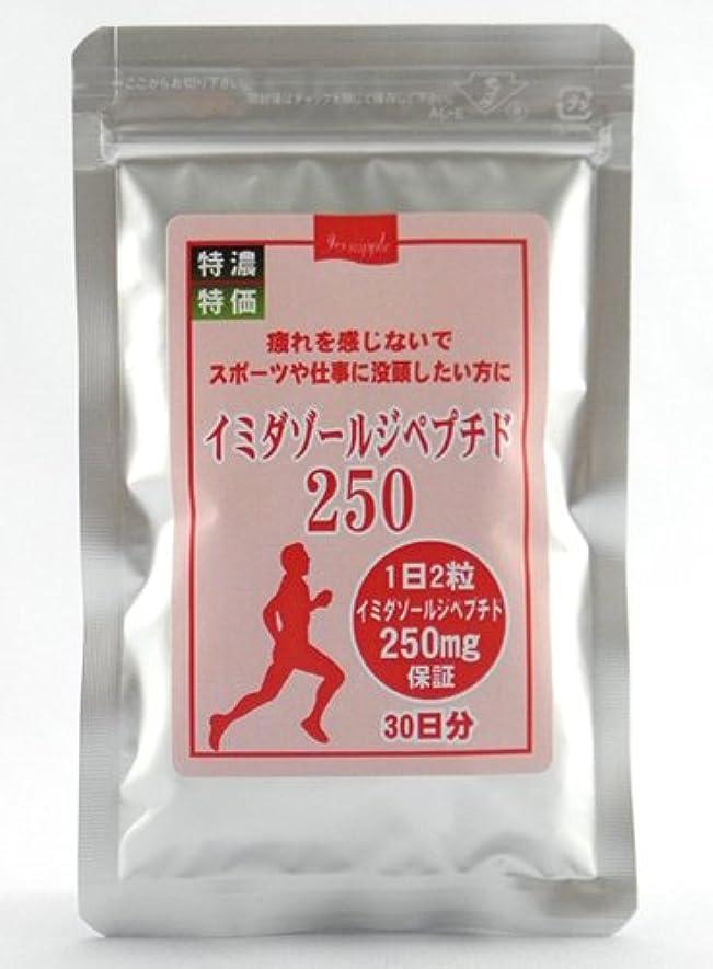 ひねくれた公平下イミダゾールジペプチド250