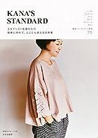 スタイリスト佐藤かなの 簡単に作れて、とことん使える日常着 KANA'S STANDARD