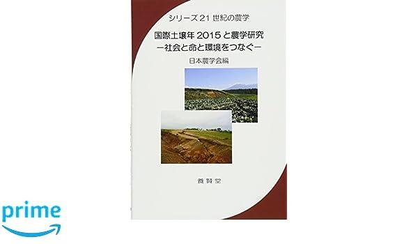 国際土壌年2015と農学研究 ― 社...