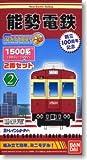 Bトレインショーティー能勢電鉄1500系 2両セット 『2』 創立100周年記念』