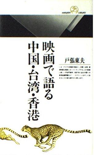 映画で語る中国・台湾・香港 (丸善ライブラリー)の詳細を見る