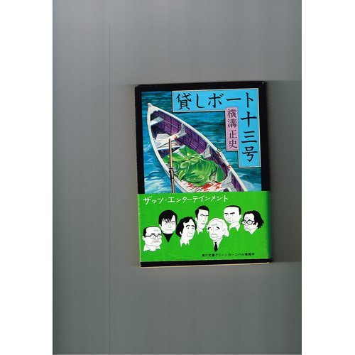 貸しボート十三号 (角川文庫 緑 304-30)の詳細を見る