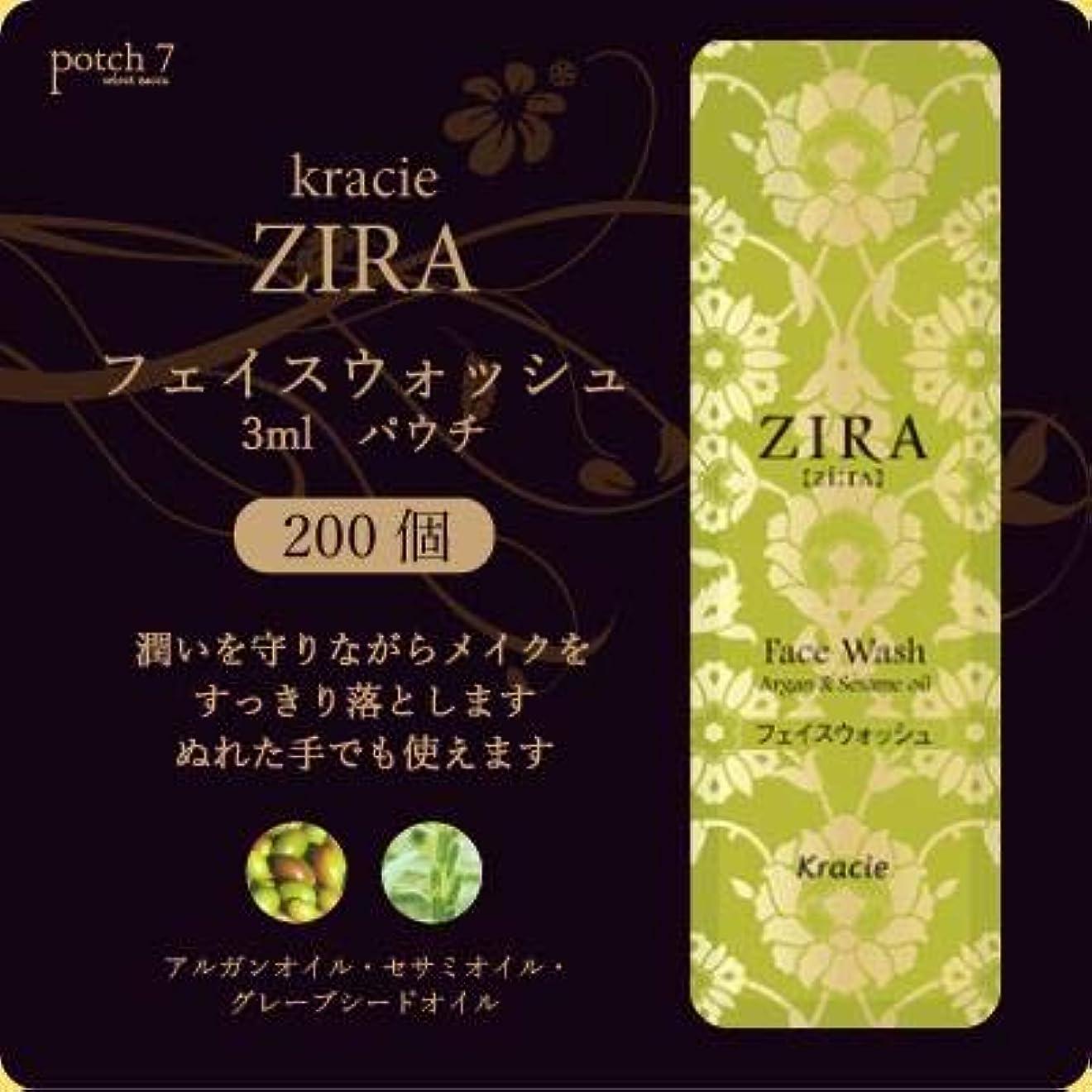 ケーブル無意味在庫Kracie クラシエ ZIRA ジーラ フェイスウオッシュ 洗顔 パウチ 3ml 200個入
