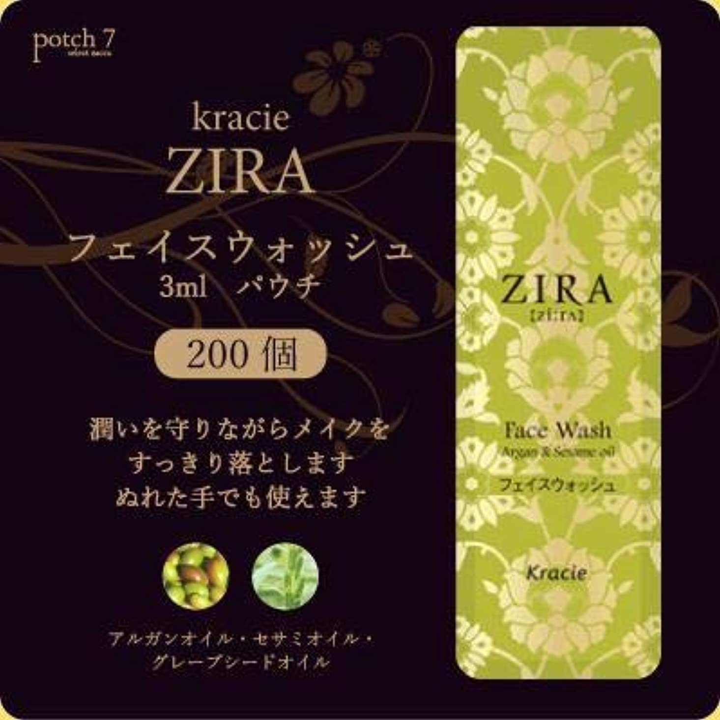 自慢ショット潜在的なKracie クラシエ ZIRA ジーラ フェイスウオッシュ 洗顔 パウチ 3ml 200個入