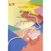 ピアノピースPP626 僕らの街で / KAT-TUN (ピアノソロ・ピアノ&ヴォーカル) (Piano piece series)