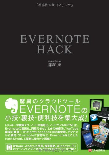 EVERNOTE HACKの詳細を見る