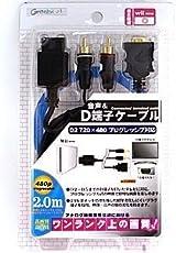 Wii用音声&D端子ケーブル ブラック