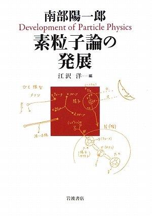 素粒子論の発展の詳細を見る