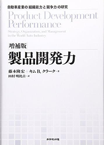 【増補版】製品開発力―自動車産業の「組織能力」と「競争力」の研究の詳細を見る
