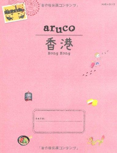 7 地球の歩き方 aruco 香港 (地球の歩き方aruco)