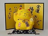 風水で開運 陶器の置物 金運 MONEY来 ねこ貯金箱 招き猫 黄色 萬古焼き n2