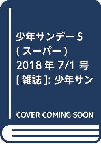 少年サンデーS(スーパー) 2018年 7/1 号 [雑誌]: 少年サンデー 増刊
