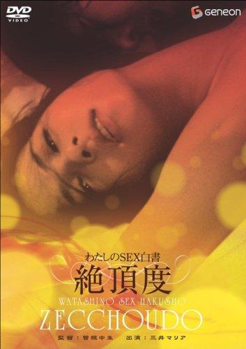 わたしのSEX白書 絶頂度 [DVD]