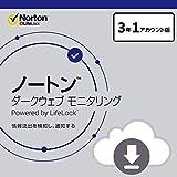 ノートン ダークウェブ モニタリング Powered By LifeLock | 1ユーザー3年版|オンラインコード版|Win/Mac/iOS/Android対応
