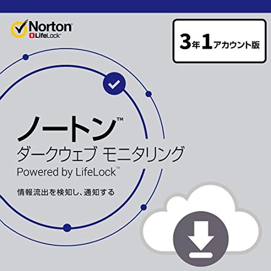 香水嵐が丘造船ノートン ダークウェブ モニタリング Powered By LifeLock | 1ユーザー3年版|オンラインコード版|Win/Mac/iOS/Android対応