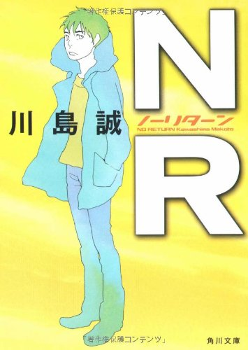 NR(ノーリターン) (角川文庫)の詳細を見る