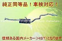 送料無料 ハイエース ロング■LH120G LH123V LH125B LH129V純正同等/車検対応 HST品番 031-99
