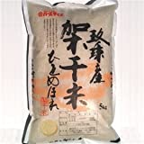 JA全農おおいた [特A米] 玖珠産 かけ干し米 5kg