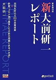 新・大前研一レポート[緊急復刊版]日本を変える83の政策提案+新章「コロナ禍で露呈した行政の問題とあるべき姿」