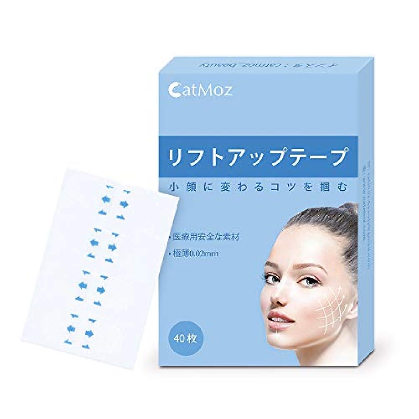 CatMoz 小顔テープ 美顔 たるみ ほうれい線 リフトアップテープ 40枚入り【超強力テープで小顔作れる】
