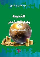 Hedging and Risk Management: A Financial Approach (Arabic Edition) [並行輸入品]