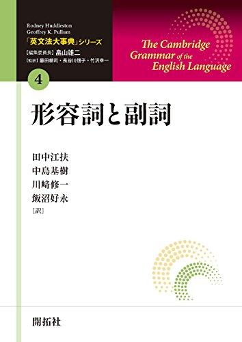 「英文法大事典」シリーズ第4巻 形容詞と副詞