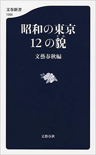 [画像:昭和の東京 12の貌 (文春新書)]