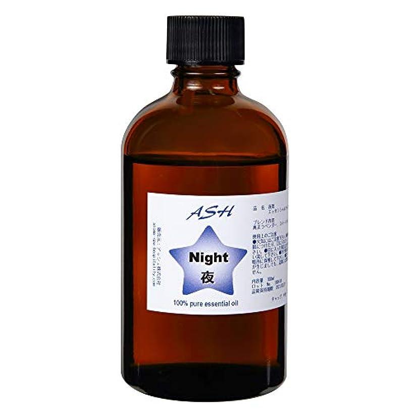 シャックル誤解する根絶するASH Night(夜用)エッセンシャルオイルブレンド100ml【ラベンダー+オレンジ】