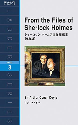 シャーロック・ホームズ傑作短編集[改訂版] From the Files of Sherlock Holmes (ラダーシリーズ Level 3)の詳細を見る
