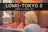 LOMO・TOKYO 2(ロモ・トーキョー 2) [画像650枚]