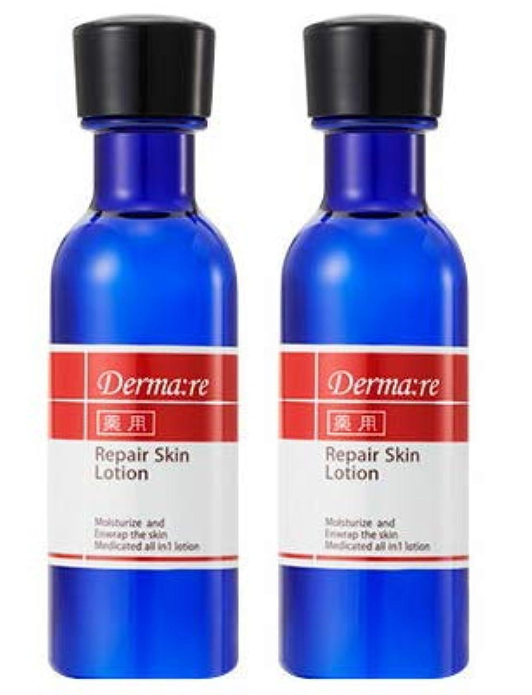 支援する注ぎます部分的にデルマリ薬用リペアスキンローション 100ml 医薬部外品 (2本)