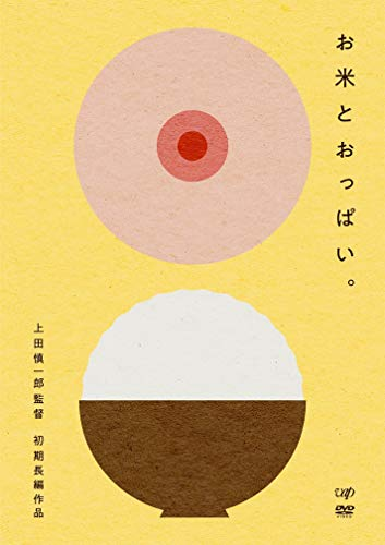 お米とおっぱい。 [DVD]
