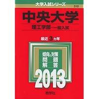 中央大学(理工学部-一般入試) (2013年版 大学入試シリーズ)