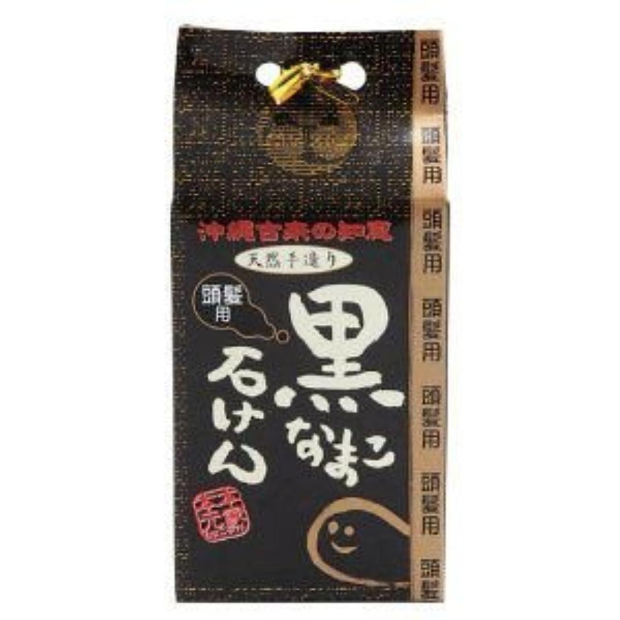 不一致適度にポップ黒なまこ石けん 90g  2個セット ※素材のひとつひとつにこだわった石鹸シャンプーです。
