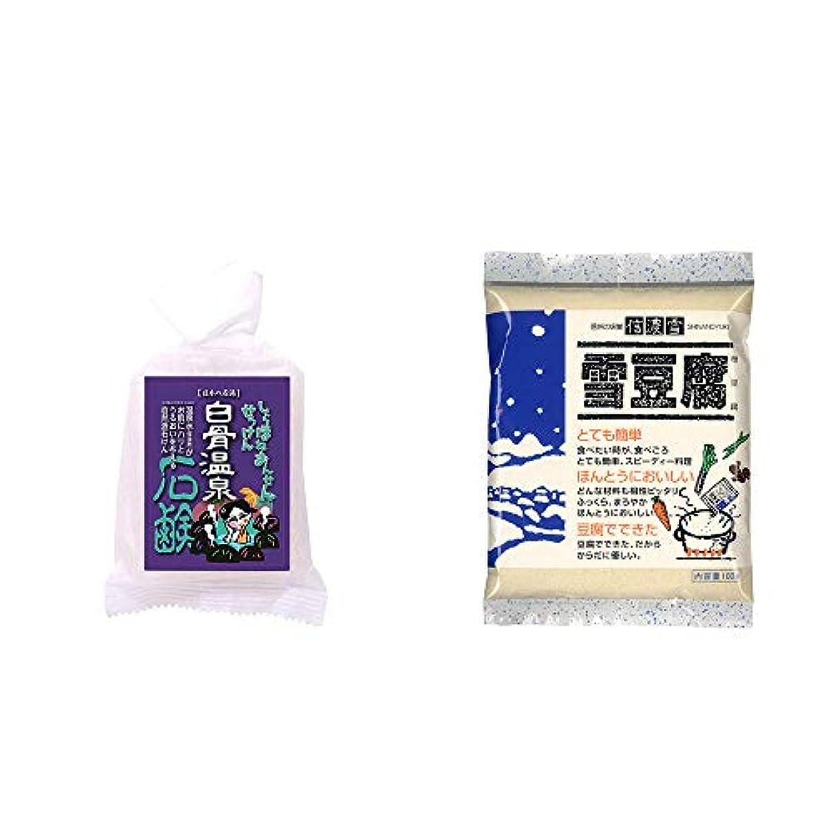 効果不注意列車[2点セット] 信州 白骨温泉石鹸(80g)?信濃雪 雪豆腐(粉豆腐)(100g)