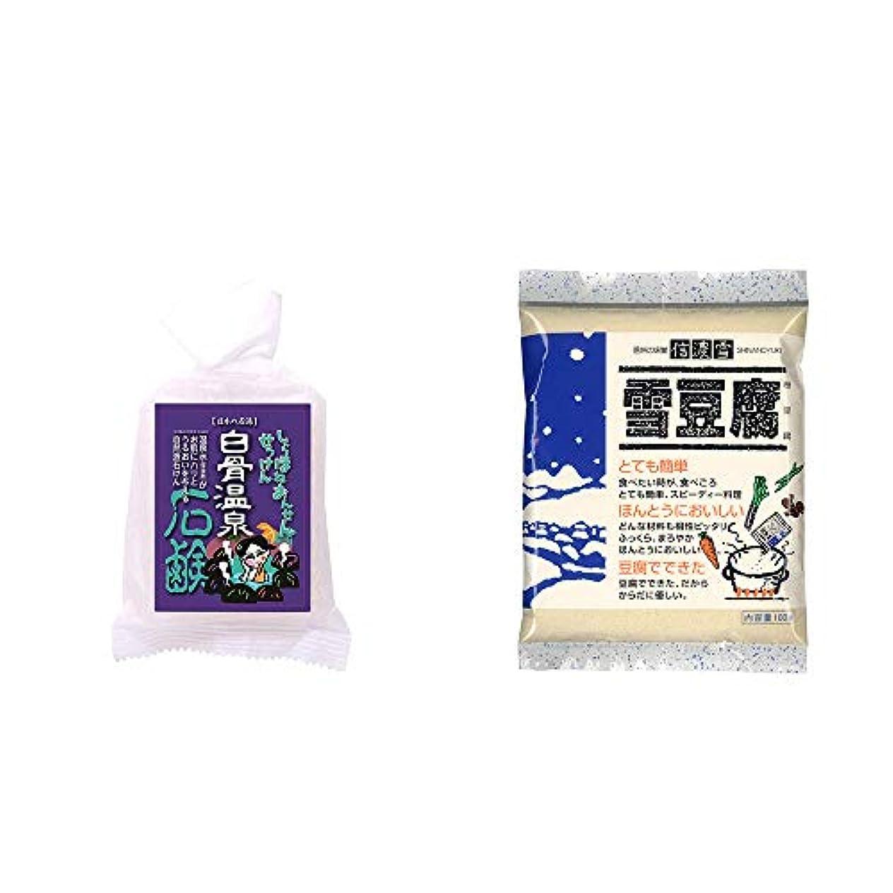 くすぐったい参照寺院[2点セット] 信州 白骨温泉石鹸(80g)?信濃雪 雪豆腐(粉豆腐)(100g)