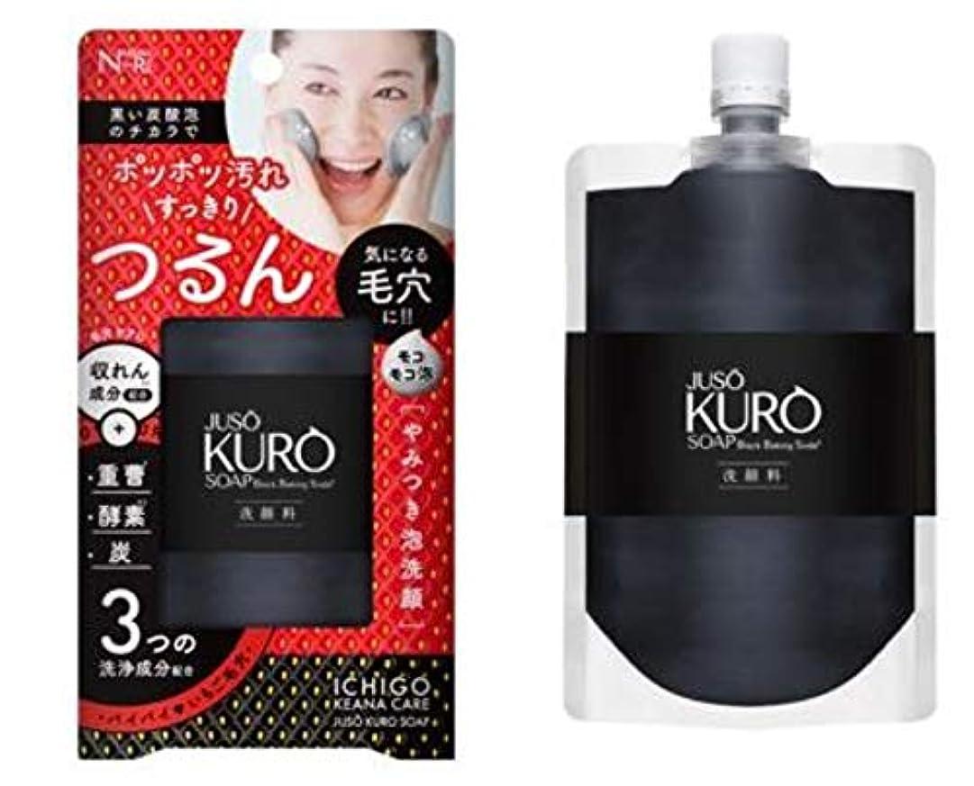 アラビア語なぞらえる楽なGR(ジーアール) JUSO KURO SOAP 洗顔 100g