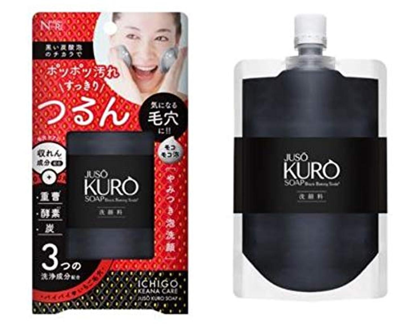 毎回熟考するミスペンドGR(ジーアール) JUSO KURO SOAP 洗顔 100g