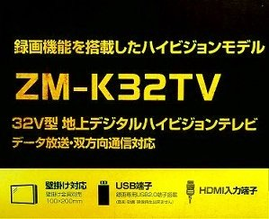 レボリューション 32V型 LED デジタルハイビジョン液晶テレビ 外付けHDD録画対応 地上デジタル ZM-K32TV