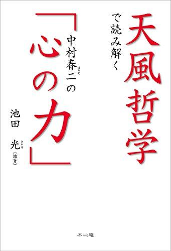 天風哲学で読み解く 中村春二の「心の力」