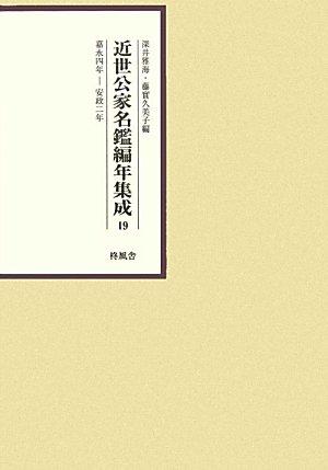 近世公家名鑑編年集成 (19) 嘉永四年‐安政二年