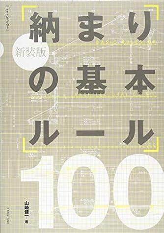 新装版 納まりの基本ルール100 (エクスナレッジムック)