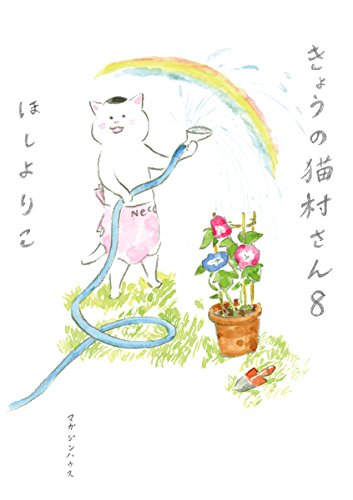 きょうの猫村さん 8