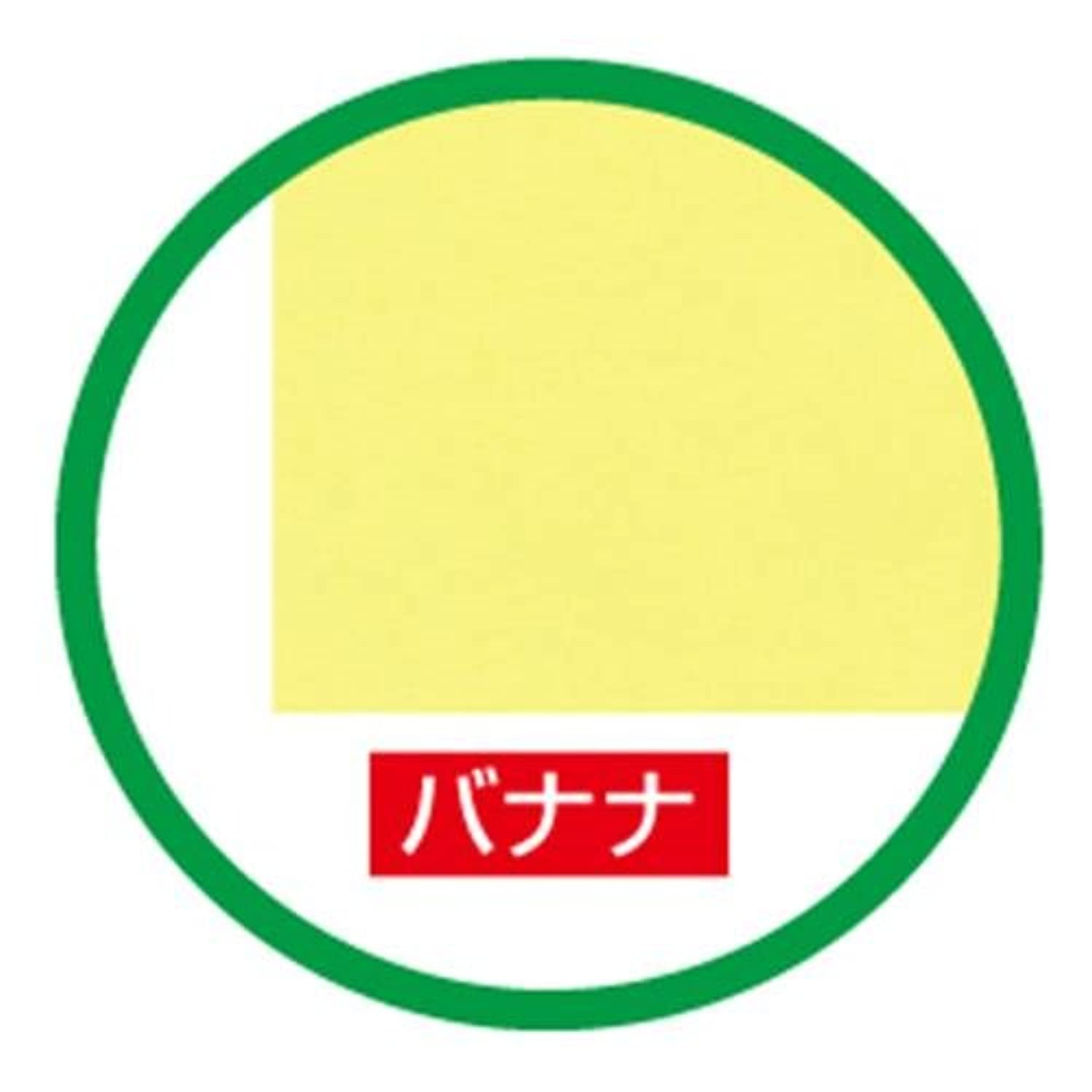 提供好きである阻害する再生色画用紙全判10枚バナナ 192-024