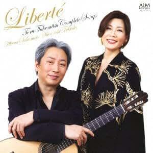 Liberte(リベルテ)武満徹SONGSの自由なる世界