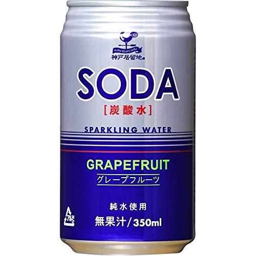神戸居留地 ソーダ グレープフルーツ 350ml缶×24本入