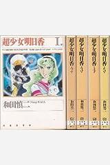 超少女明日香 (文庫版) 【コミックセット】 コミック