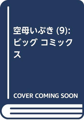 空母いぶき(9): ビッグ コミックス